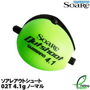 【飛ばしウキ】 シマノ ソアレ アウトシュート ノーマル 02T 4.1g