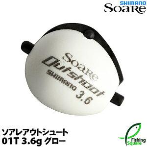 【飛ばしウキ】 シマノ ソアレ アウトシュート グロー 01T 3.6g