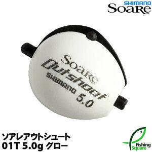 【飛ばしウキ】 シマノ ソアレ アウトシュート グロー 01T 5.0g