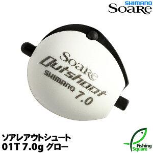【飛ばしウキ】 シマノ ソアレ アウトシュート グロー 01T 7.0g