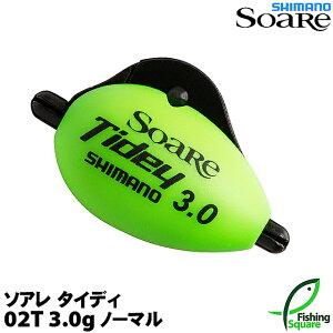 【飛ばしウキ】 シマノ ソアレ タイディ ノーマル 02T 3.0g