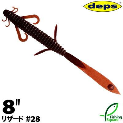 【ワーム】 デプス デスアダーリザード 8インチ 28 スカッパノン