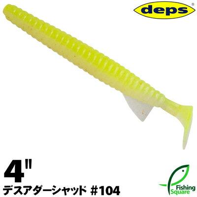 【ワーム】 デプス デスアダーシャッド 4インチ 104 チャート・クリア