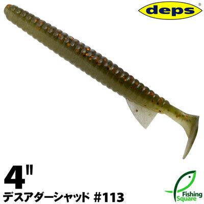【ワーム】 デプス デスアダーシャッド 4インチ 113 ライトウォーターメロン/コパーフレーク・パールホワイト