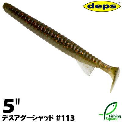 【ワーム】 デプス デスアダーシャッド 5インチ 113 ライトウォーターメロン/コパーフレーク・パールホワイト