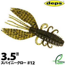 """デプス スパイニークロー 3.5"""" 12 グリーンパンプキン【ワーム】【3.5インチ】"""