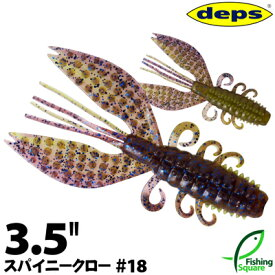 """デプス スパイニークロー 3.5"""" 18 ブルーマロン【ワーム】【3.5インチ】"""