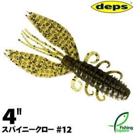 """デプス スパイニークロー 4"""" 12 グリーンパンプキン【ワーム】【4インチ】"""