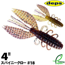 """デプス スパイニークロー 4"""" 18 ブルーマロン【ワーム】【4インチ】"""