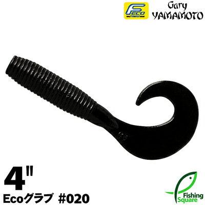 【ワーム】 ゲーリーヤマモト 4インチグラブ (Fecoモデル) 020 ブラック(ソリッド) 【ブラックバス用】