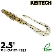 ケイテックマッドワグミニ2.5インチ321金トラ