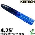 ケイテックソルティ・コアチューブ4.25インチ502ブラック・ブルー