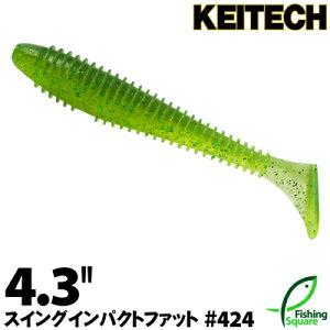 【ワーム】 ケイテック スイングインパクト ファット 4.3インチ 424 ライムチャート