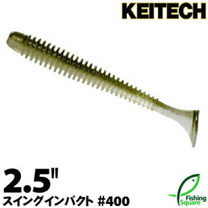 """ケイテック スイングインパクト 2.5"""" 400 アユ【ワーム】【2.5インチ】"""