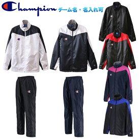 チャンピオンChampion メンズ ウインドブレーカー上下セット「ウインドジャケット+ウインドパンツ/裏起毛」 C3NSC20ーC3NSD20(ジャケットのみも可)