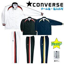 モデル ジュニア コンバースCONVERSE バスケット ウインドブレーカー上下セット「ウォームアップジャケット・パンツ(裾ボタン)」CB462506S-CB462506P