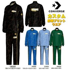 コンバースバスケット「カスタム昇華プリントウォームアップスーツ」(胸マーク、パンツマーク無料)261