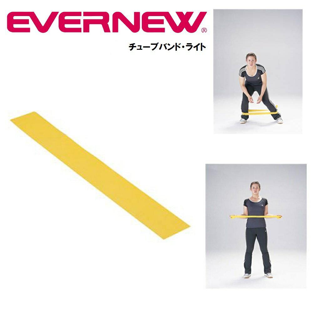 エバニューEVERNWE トレーニング・フィットネス「チューブバンド/ライト」ETA128