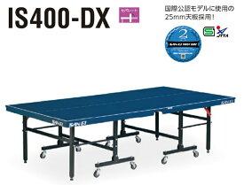 サンエイ三英SANEI25mm天板使用「セパレート卓球台IS400-DX」(ブルー)18-335