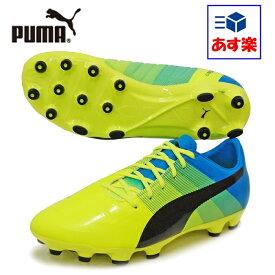 プーマPUMAサッカースパイクシューズ「エヴォパワー 2.3 HG/セーフティ イエロー」103530-01