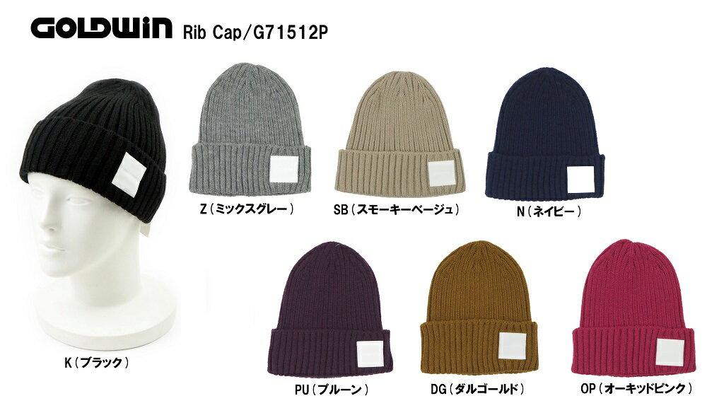 GOLODWINゴールドウィン スキー・スノーボード・ニット帽「Rib Cap」G71512P