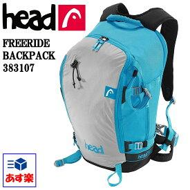 18ヘッドHEAD スキー スノーボード バックカントリー バックパック 「FREERIDE BACKPACK」383107