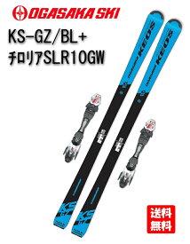 2019-2020オガサカOGASAKAスキー「Keo's KS-GZ/BL(ケオッズKS-GZ/BL)」+金具チロリアSLR 10 GW