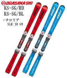 2020-2021オガサカOGASAKAスキー「Keo's KS-SG(ケオッズKS-SG)」+金具チロリアSLR 10 GW