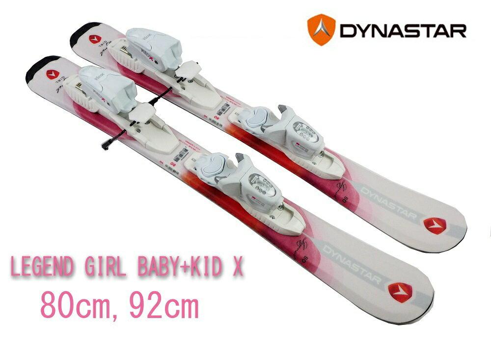 18ディナスターDYNASTARジュニアキッズ用スキー2点セット「LEGEND GIRL BABY KID-X」80cm,92cm+金具【全国送料無料】