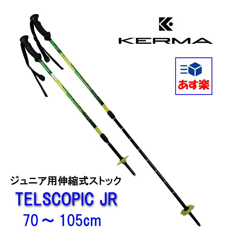2018KERMA(ケルマ)ジュニア、子供用伸縮式スキーストック「TELESCOPIC Jr」70cm〜105cm(DDG6000)