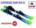 18ロシニョールROSSIGNOLジュニアキッズ用スキー2点セット「EXPERIENCE BABY+KID-X」70cm,80cm,92cm