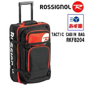 ロシニョールROSSIGNOL スキー キャスターバック「TACTIC CABIN BAGタクティックキャビンバッグ」RKFB204
