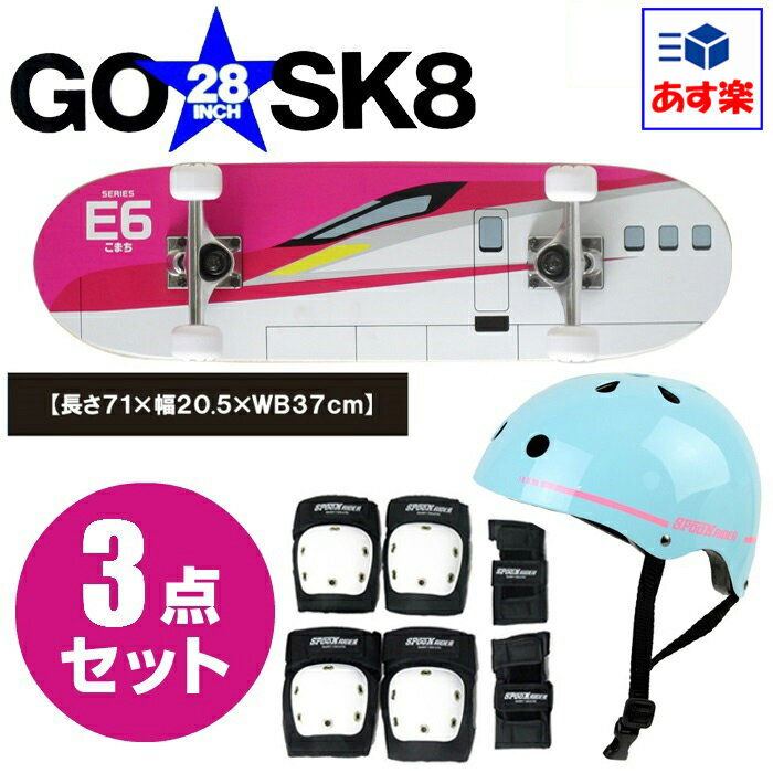 ゴースケートGOSK8 子供用 スケートボード 新幹線コラボレーション「JR-E6系こまち/28インチ」ヘルメット、プロテクターセット