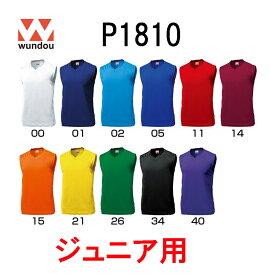 ウンドウ(wundou)ジュニア用「ベーシックバスケットシャツ」P1810(110cm〜150cm)