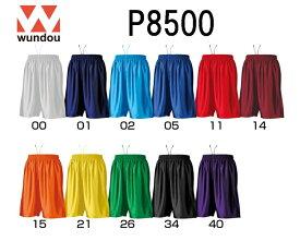 ウンドウ(wundou)大人用「バスケットパンツ」P8500(S〜XXL)