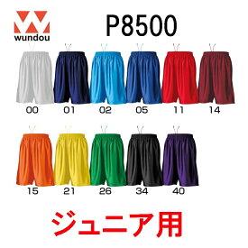 ウンドウ(wundou)ジュニア用「バスケットパンツ」P8500(110cm〜150cm)