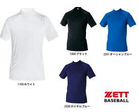 ゼットZETT野球用ハイブリットアンダーシャツ「ハイネック半袖アンダーシャツ」BO1720