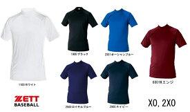 ゼットZETT野球用ハイブリットアンダーシャツ「ハイネック半袖アンダーシャツ」BO1720(XO〜2XO)