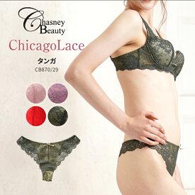 チェスニービューティ Chasney Beauty(シカゴレース)Chicago Lace タンガ / Tバック ランジェリー インポート CB870/29 【送料無料】
