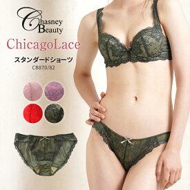 チェスニービューティ Chasney Beauty(シカゴレース)Chicago Lace ショーツ / スタンダード ランジェリー CB870/82 【送料無料】
