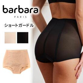 barbara (バルバラ) ショートガードル / 定番 ガードル ソフト 61111