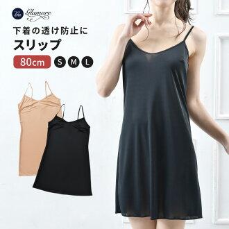 襯裙女式無袖內衣/長長襯裙不透明看得到,是預防措施內部淺駝色黑襯裙連衣裙長女短上衣裙子衣料布料