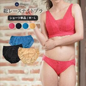 キレイdeナイトブラ ショーツ セットショーツ スタンダード 女性下着 ショーツ単品