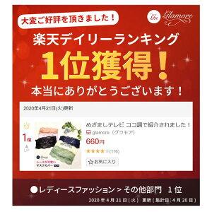 レースマスクカバーFT0078【日本製】一般マスク女性用マスク不織布マスク立体マスク、3Dglamore