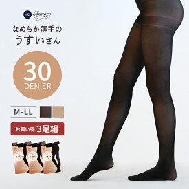 (グラモア)glamore ストッキング 3足組 なめらか薄手のうすいさん / レディース ストッキング 黒 ベージュ タイツ 30デニール 薄い 大きいサイズ 抗菌防臭 パンスト まとめ買い
