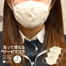 【日本製】 マスク 「洗って使えるガーゼマスク3枚セット」ガーゼ布マスク ギャザーマスク 一般マスク 女性用 マスク 洗い替え 子供用 登校 小学校 綿100% 立体マスク
