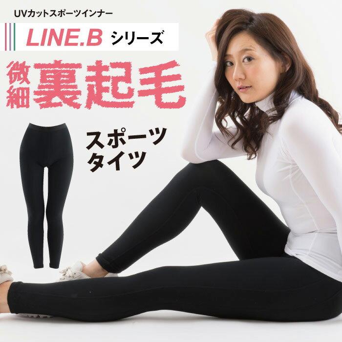 スポーツインナー LINE.B(ラインビー)裏起毛ロングスパッツ FT0122 (S〜LL) 日本製 レディース マラソン ランニング スポーツウェア ゴルフ コンプレッション インナー アンダーウェア タイツ レギンス