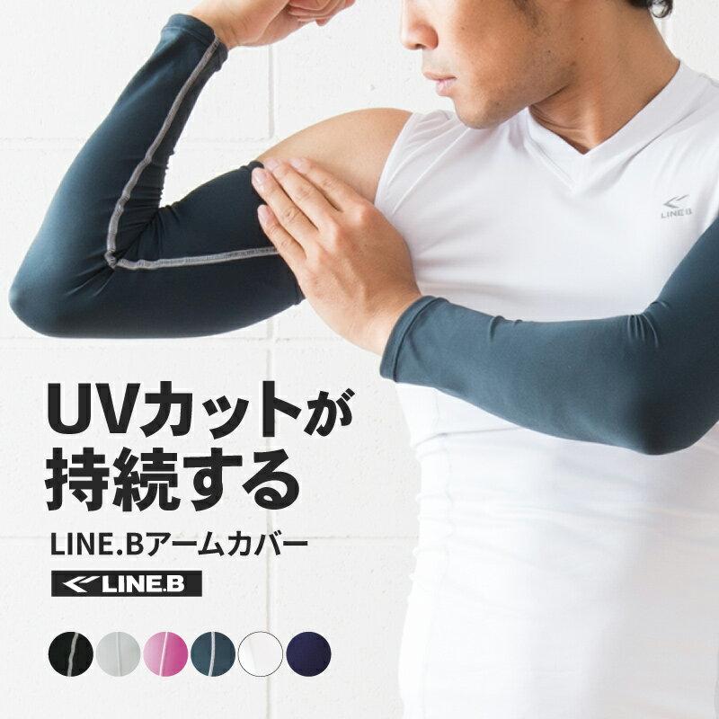 (ラインビー) LINE.B アームカバー UV メンズ 紫外線対策 UVカット率99% 吸汗速乾 スポーツ アウトドア ドライブ ランニング ゴルフ テニス 日焼け対策 接触冷感 FT0055