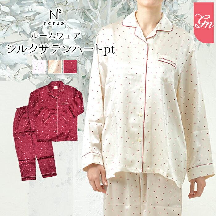 ナルエー(narue) シルクサテンハートpt / レディース パジャマ ルームウェア 上下セット ハート柄 シルク サテン 前開き 長袖