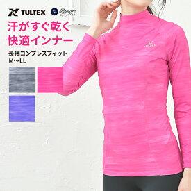 TULTEX(タルテックス) レディース 長袖コンプレスフィット LX58194 / コンプレッション UV効果 紫外線カット 長袖 インナー
